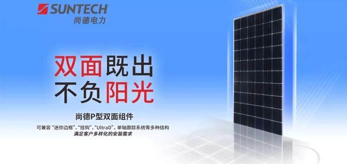 Suntech-supplies-34.7MW-bif