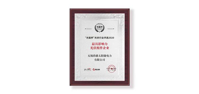 """无锡尚德蝉联""""光能杯· 最具影响力光伏组件企业""""奖项"""